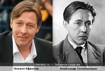 Михаил Ефремов и Александр Солженицын