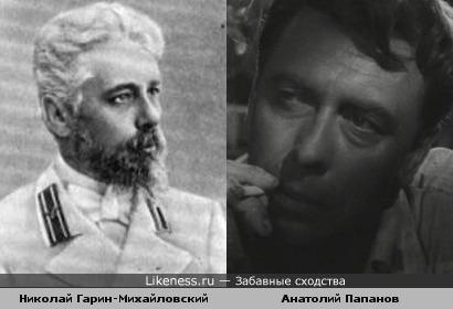Николай Гарин-Михайловский и Анатолий Папанов