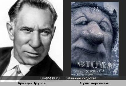 Аркадий Трусов и Мультперсонаж
