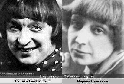 Марина Цветаева и Леонид Енгибаров