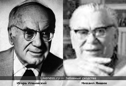 Игорь Ильинский и Михаил Яншин