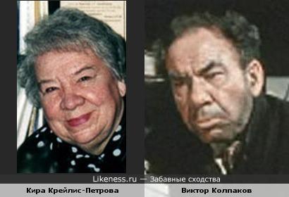Кира Крейлис-Петрова и Виктор Колпаков