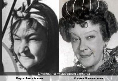 Вера Алтайская и Фаина Раневская