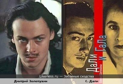 Дмитрий Золотухин и С. Дали