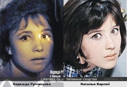 Надежда Румянцева и Наталья Варлей
