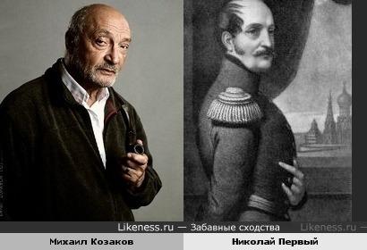 Михаил Козаков и Николай Первый