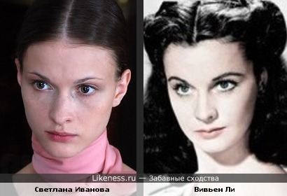 Светлана Иванова и Вивьен Ли