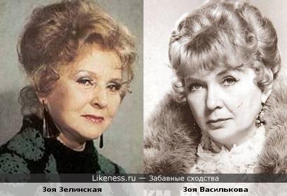 Зоя Зелинская и Зоя Василькова