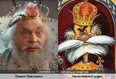 Павел Павленко и Мультяшный царь