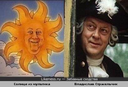 Солнце из мультика и Владислав Стржельчик