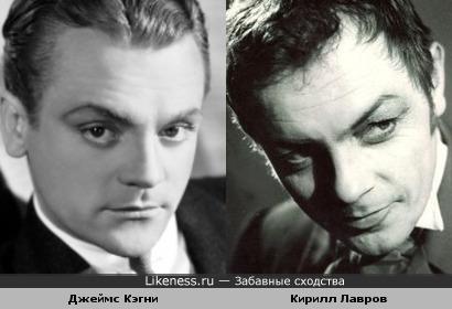 Джеймс Кэгни и Кирилл Лавров