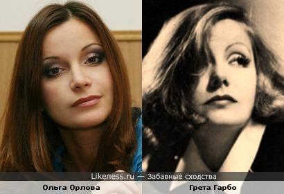 Ольга Орлова и Грета Гарбо