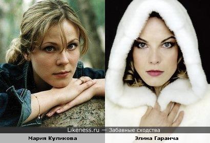 Мария Куликова и Элина Гаранча