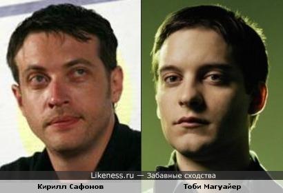 Кирилл Сафонов и Тоби Магуайер