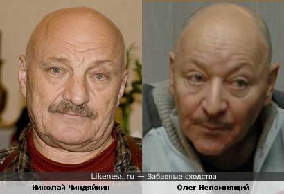 Николай Чиндяйкин и Олег Непомнящий