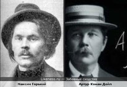 Максим Горький и Артур Конан Дойл