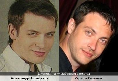 Александр Асташенок и Кирилл Сафонов