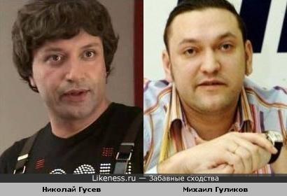 Николай Гусев и Михаил Гуликов