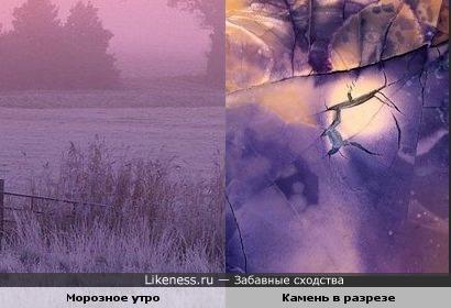 Морозное утро и Камень в разрезе