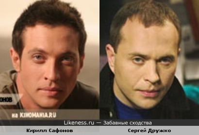 Кирилл Сафонов и Сергей Дружко