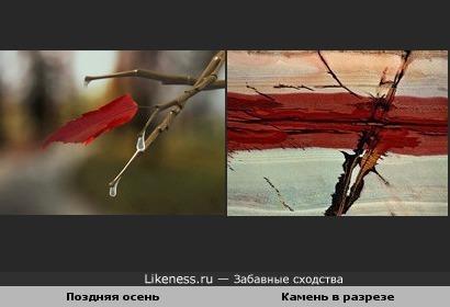 Поздняя осень и Камень в разрезе