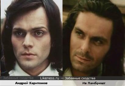 Андрей Харитонов и Ив Ламбрешт