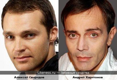 Алексей Свиридов и Андрей Харитонов