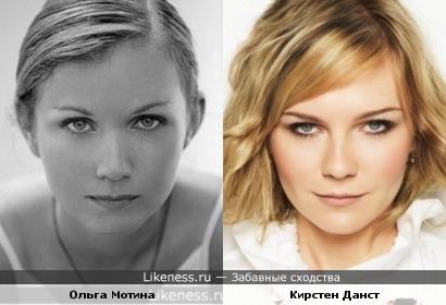 Ольга Мотина и Кирстен Данст