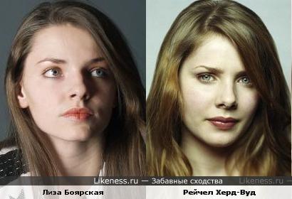 Лиза Боярская и Рейчел Херд-Вуд