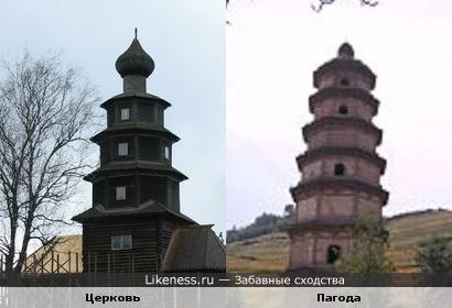 Церковь и Пагода