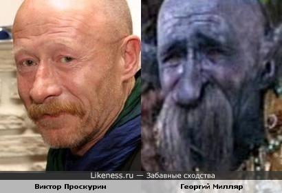Виктор Проскурин и Георгий Милляр