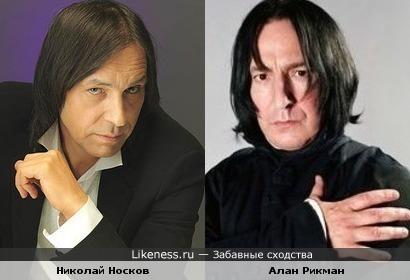 Николай Носков и Алан Рикман