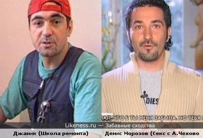 Джаник ( Школа ремонта ) и Денис Морозов ( Секс с А. Чеховой )