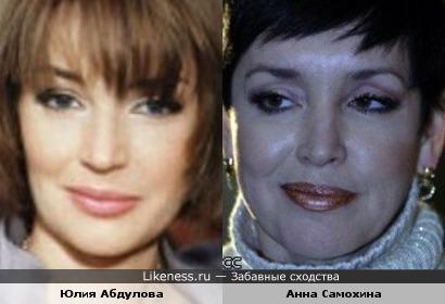 Юлия Абдулова и Анна Самохина