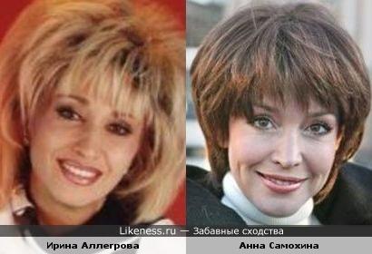 Ирина Аллегрова и Анна Самохина