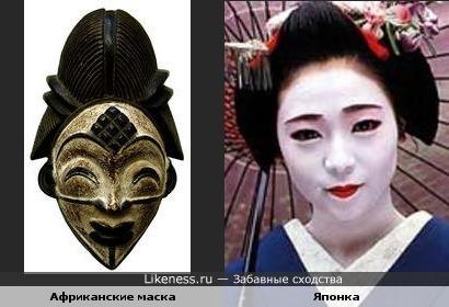 Африканские маска и Японка