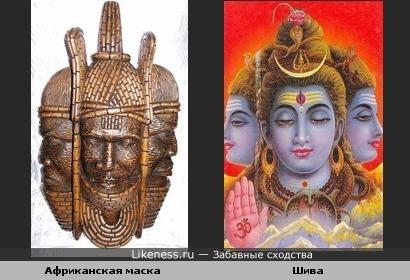 Африканская маска и Шива