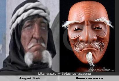Андрей Файт и Японская маска