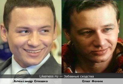Александр Олешко и Олег Фомин