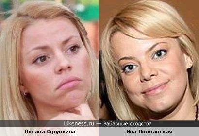 Оксана Стрункина и Яна Поплавская