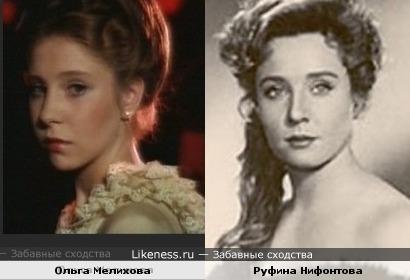 Ольга Мелихова и Руфина Нифонтова