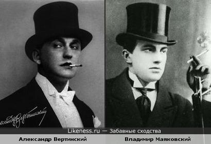 Александр Вертинский и Владимир Маяковский
