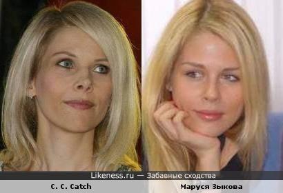 C. C. Catch и Маруся Зыкова