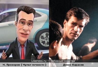 М. Прохоров ( Мульт личности ) и Денис Карасев