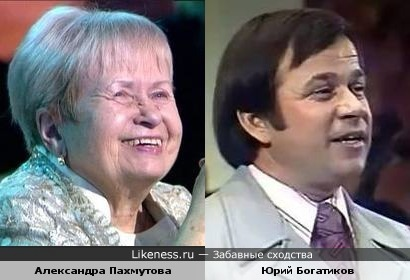 Александра Пахмутова и Юрий Богатиков