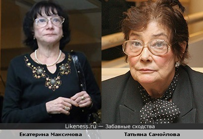 Екатерина Максимова и Татьяна Самойлова
