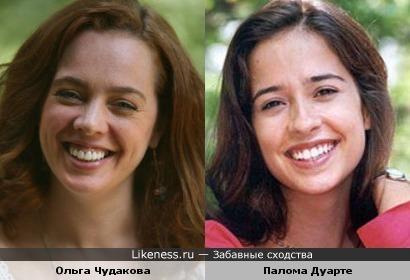 Ольга Чудакова и Палома Дуарте