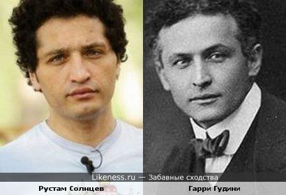 Рустам Солнцев и Гарри Гудини