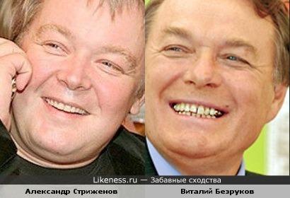 Александр Стриженов и Виталий Безруков