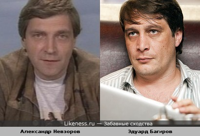 Александр Невзоров и Эдуард Багиров